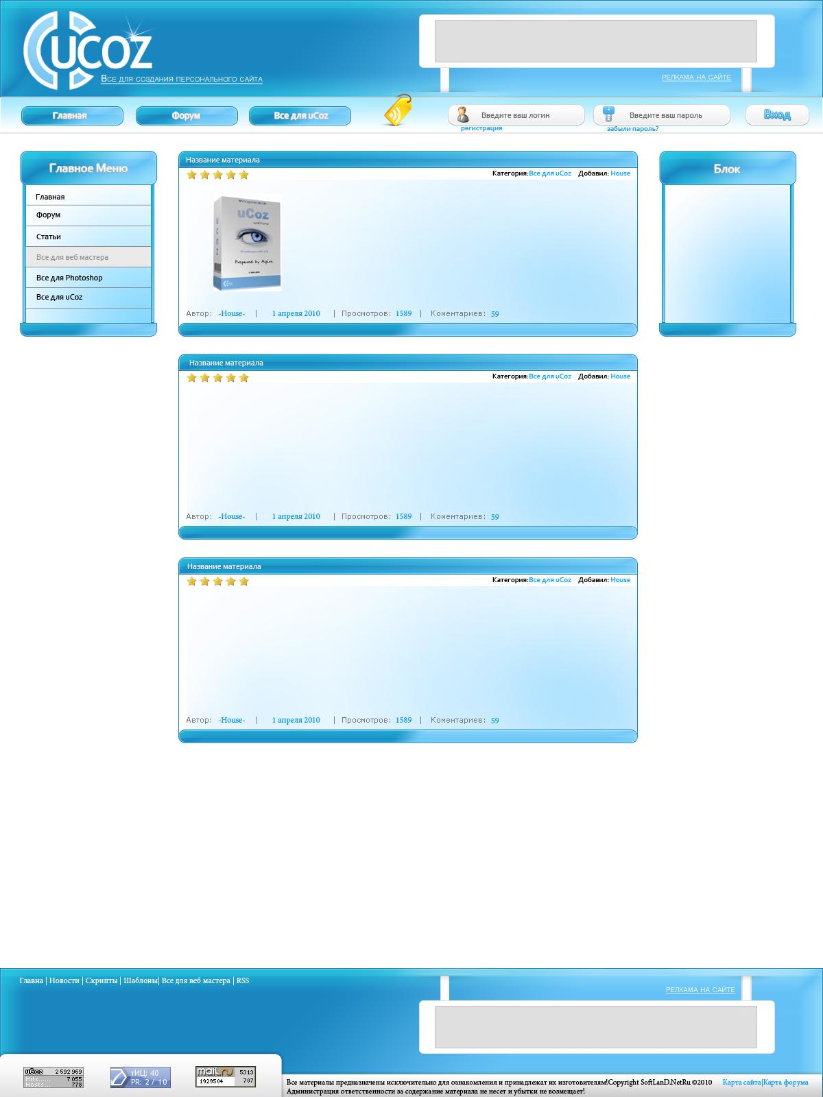 Ucoz создание карты сайта компания рона сайт