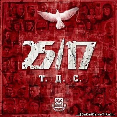 Скачать песню 25 17 любовь