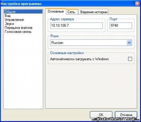 Скачать CommFort Client 4.41 - Интернет - Программы, софт